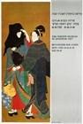 אמנות יפנית