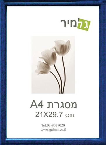 מסגרת A4 דגם 00-כחול
